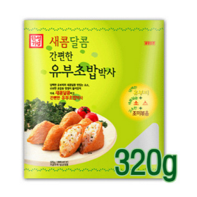 Fried Tofu Rice Balls 320g